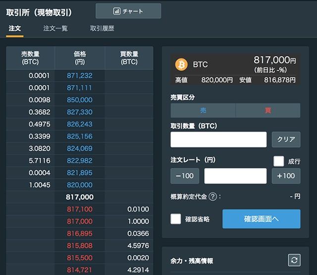 Japan's GMO Launches Live Crypto Trading Platform, Adds Mining Facilities