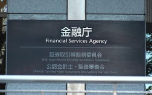 Japanese Regulator to Hold Regular International Cryptocurrency Roundtable