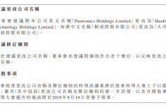 Huobi Plans Backdoor IPO Attempt in Hong Kong, Document Suggests 8